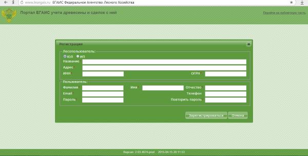 Использование портала после регистрации
