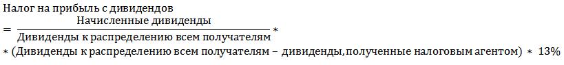 Формула для расчета дивидендов на прибыль
