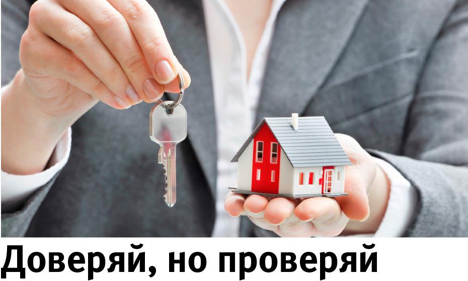 Передача собственности в доверительное управление в 2018 году