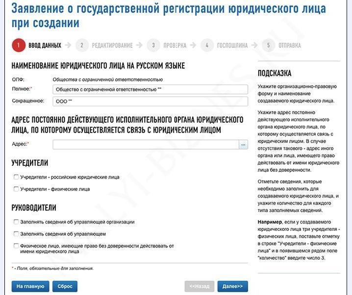 Как зарегистрировать ООО через сайт налоговой (ФНС)
