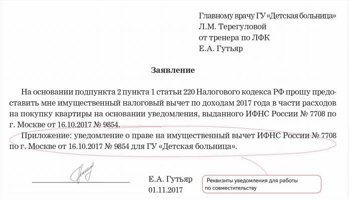 Налоговый вычет у совместителя в 2019 году