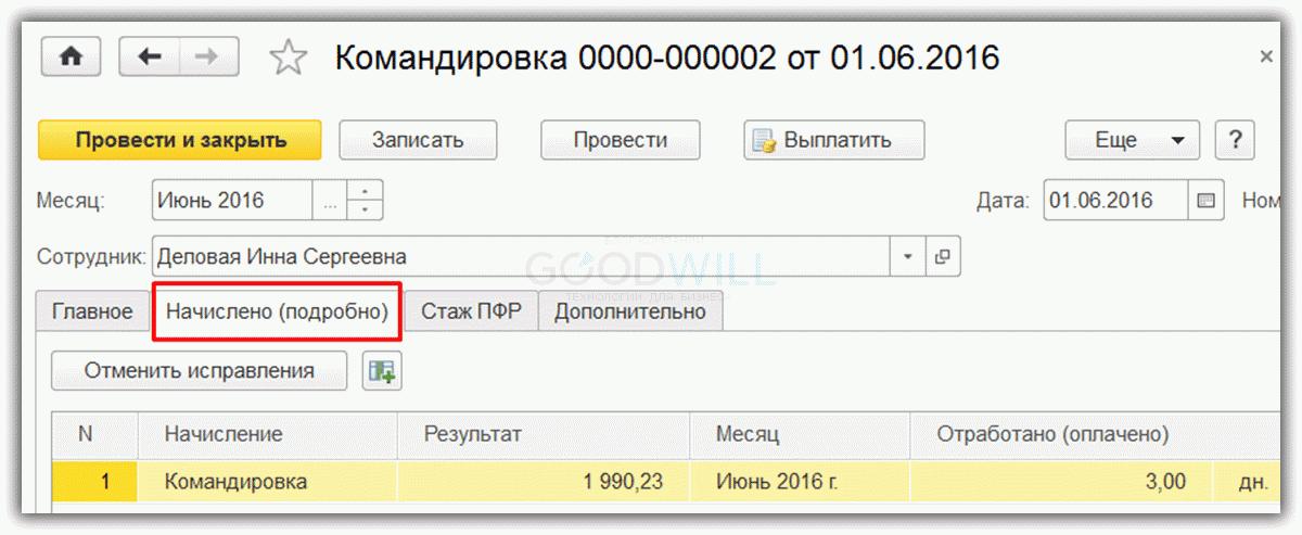 Возмещение командировочных расходов в 1С ЗУП