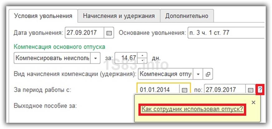 Увольнение сотрудника в 1С ЗУП