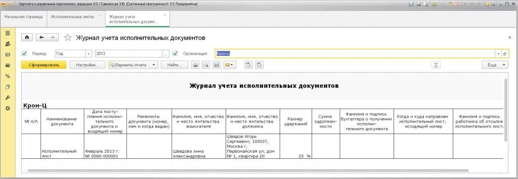 Алименты и исполнительные листы в 1С ЗУП 3.0