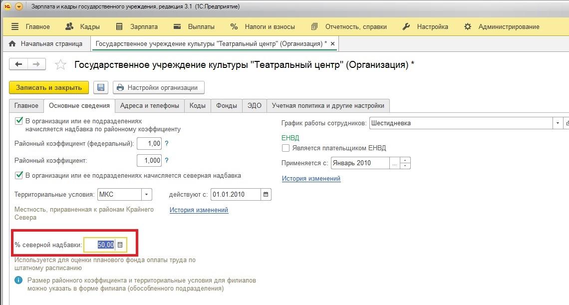 Северные надбавки в 1С ЗУП 3.0