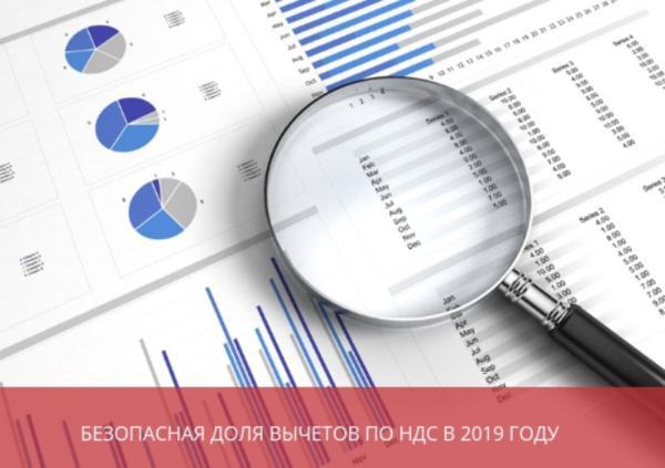 Безопасная доля вычетов по НДС на 2019