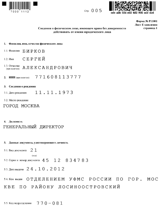 Регистрация ООО новые формы документов - образцы заполнения