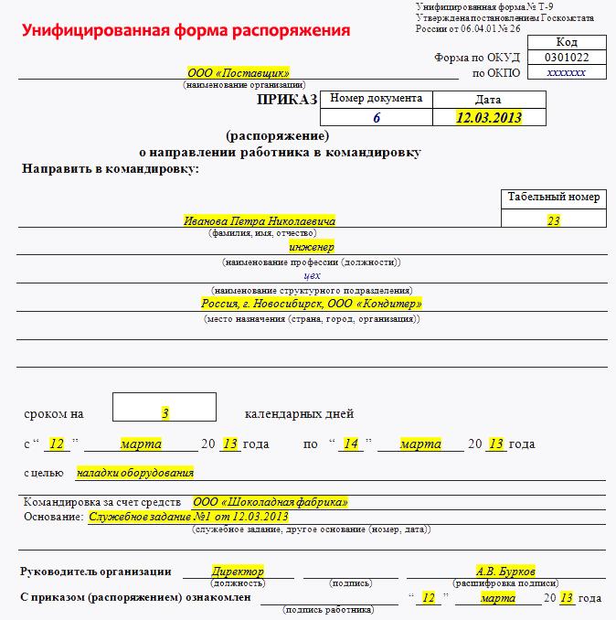 Вид на жительство бланк ульяновск