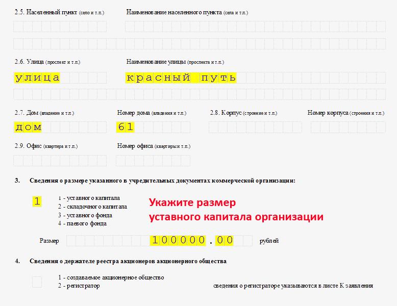 заявление о регистрации ип форма р11001