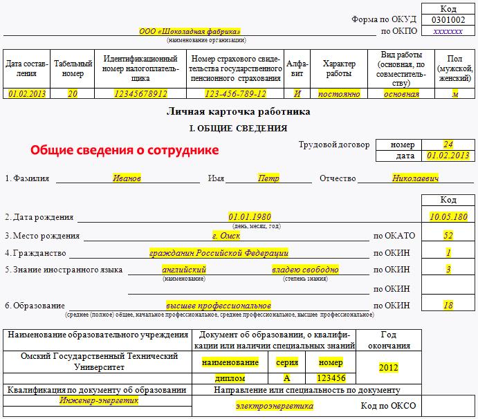 Правила заполнения личной карточки работника т 2