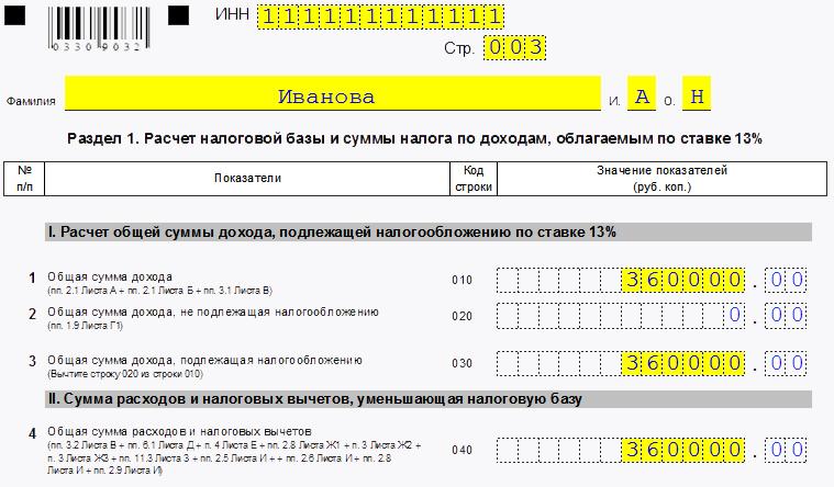 Заполнение налоговой декларации (лист раздел 1). Пример и образец