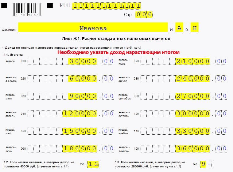 Изображение - Порядок заполнения формы 3-ндфл для получения налогового вычета за покупку квартиры 3ndfl_2