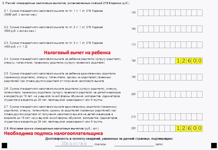 Заполнение листа налоговой декларации 3 НДФЛ. Образец