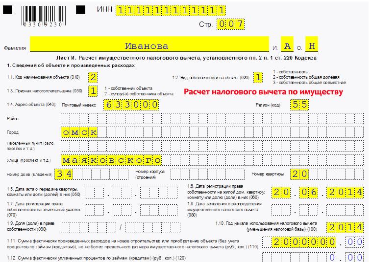3 ндфл на возврат налога с покупки квартиры образец