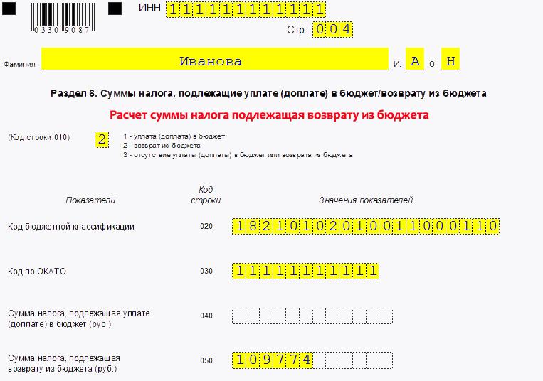 Изображение - Порядок заполнения формы 3-ндфл для получения налогового вычета за покупку квартиры 3ndfl_9