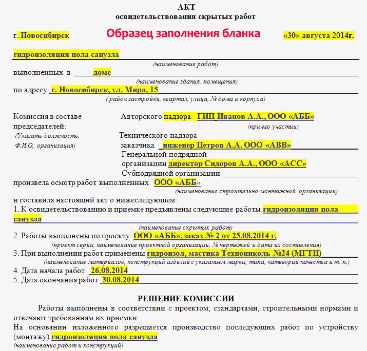 Правилами расследования и учета несчастных случаев на производстве профессиональных заболеваний