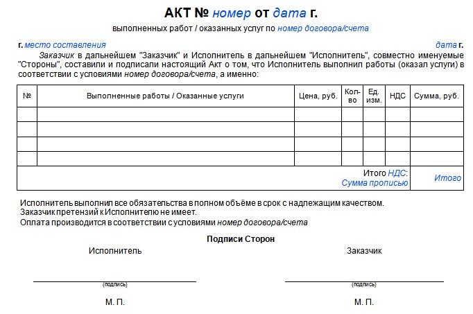 Акт приемки выполненных работ. Образец и бланк документа