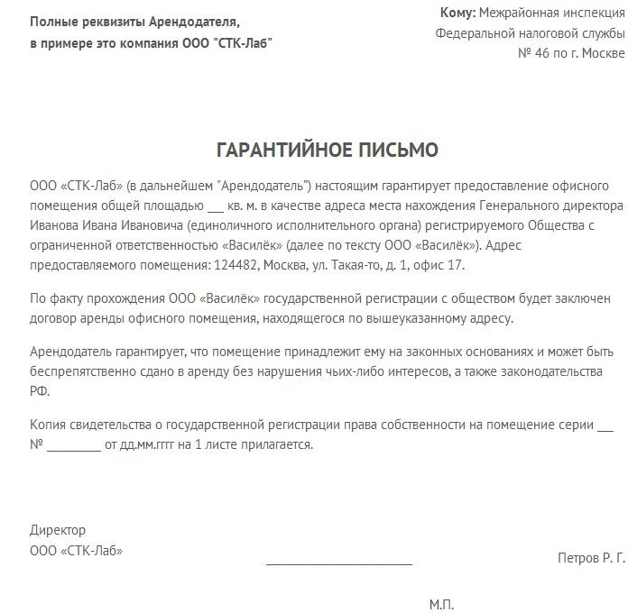 Гарантийное письмо о предоставлении юридического адреса. Образец бланка