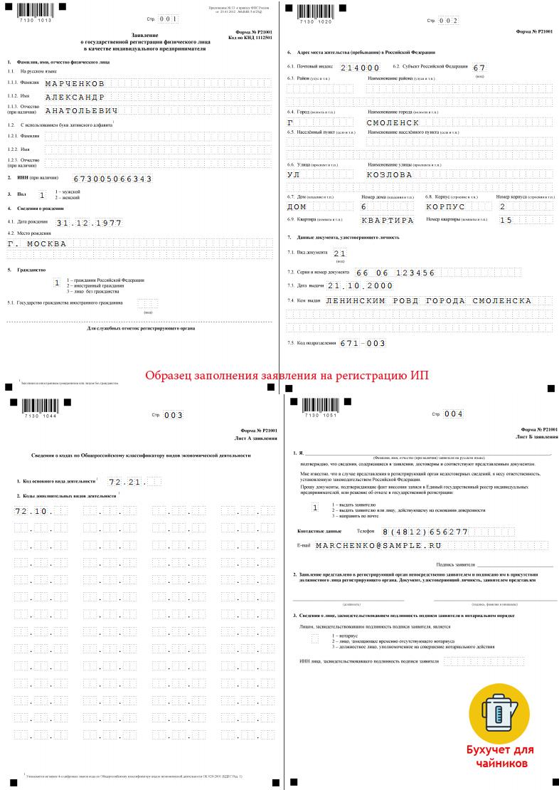 Образец заполнения заявления на регистрацию ИП