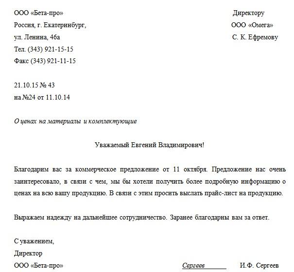 Письмо-запрос на предоставлении информации о ценах на товар