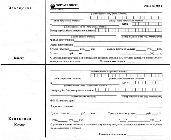 Образец квитанции сбербанка на оплату транспортного налога