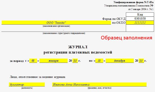 Журнал регистрации платежных ведомостей Т-53а