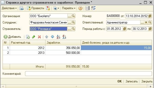 Справка о заработке для расчета пособий, выполненная в программе 1С