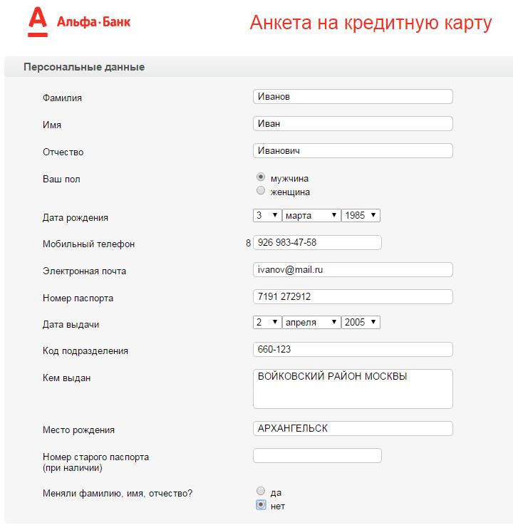 Кредит наличными онлайн заявка во все банки волгограда