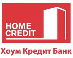 Онлайн заявка на кредит наличными в Хоум Кредит банке