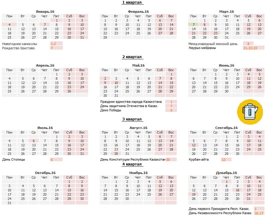 Производственный календарь Казахстана