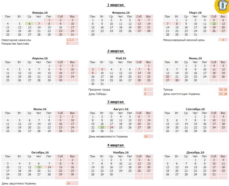 Производственный календарь Украины: скачать