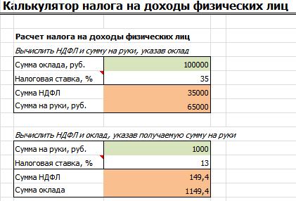 Калькулятор налога на доходы физических лиц в Excel
