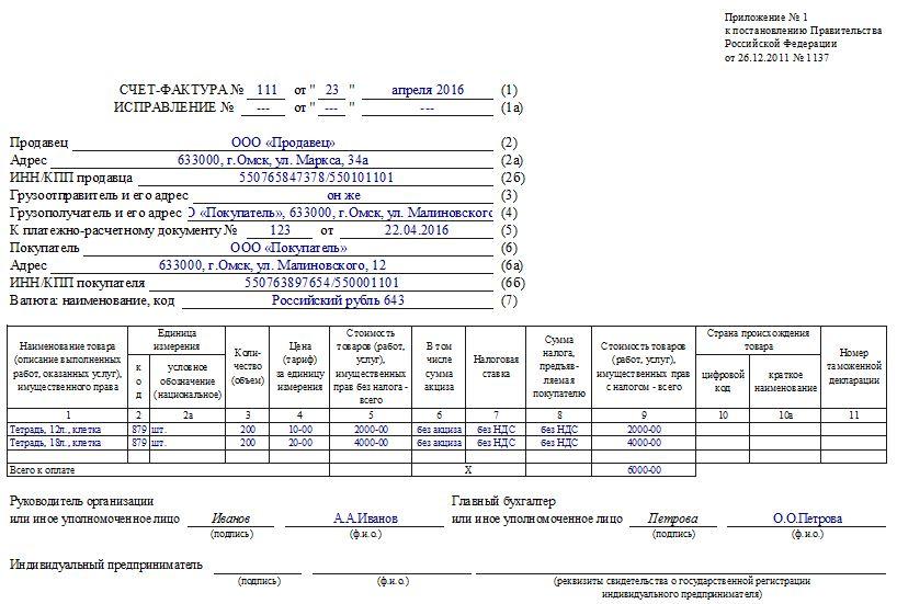 Счет-фактура без НДС. Заполненный образец