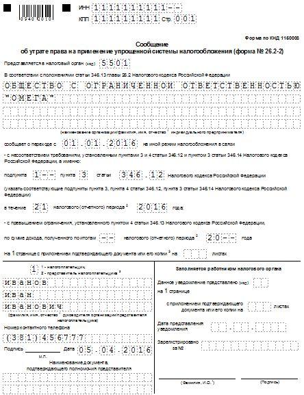 Пример сообщения об утрате права на применение УСН (форма 26.2-2)