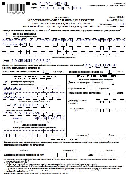 Система налогообложения для ООО: ЕНВД