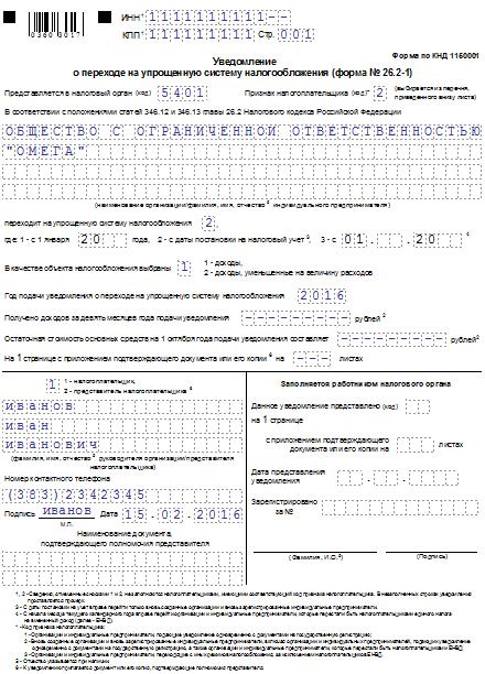 Система налогообложения для ООО: УСН