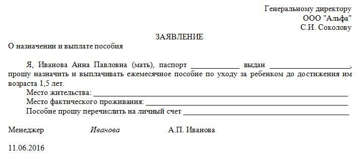 Заявление о назначении и выплате пособия
