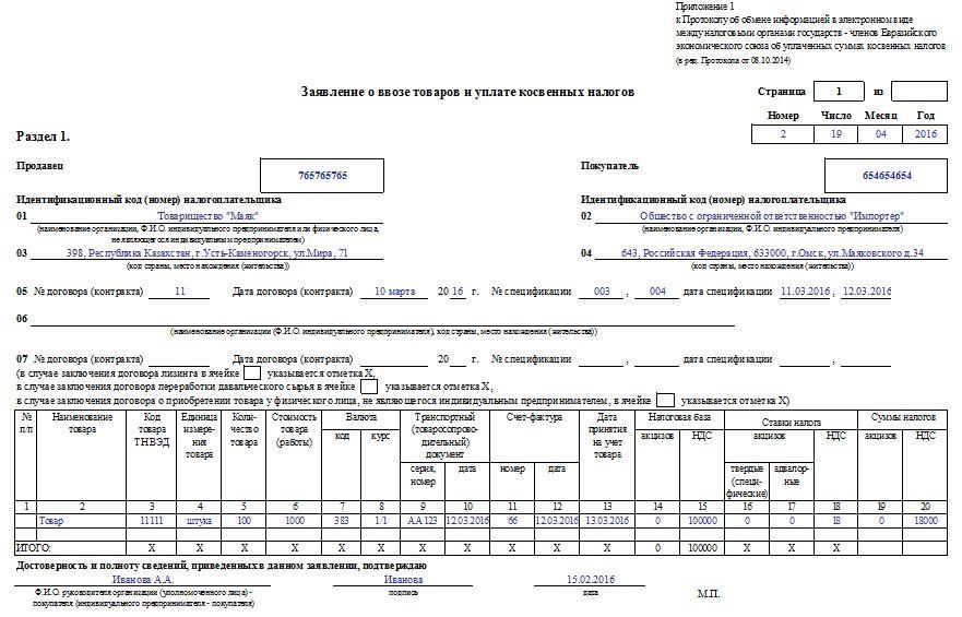 Заявление об уплате косвенных налогов