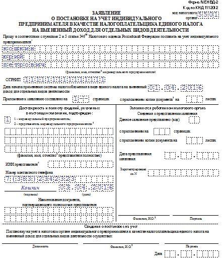 Заявление о постановке на учет ИП в качестве плательщика ЕНВД