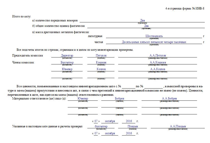 Заполнение последней страницы ИНВ_8