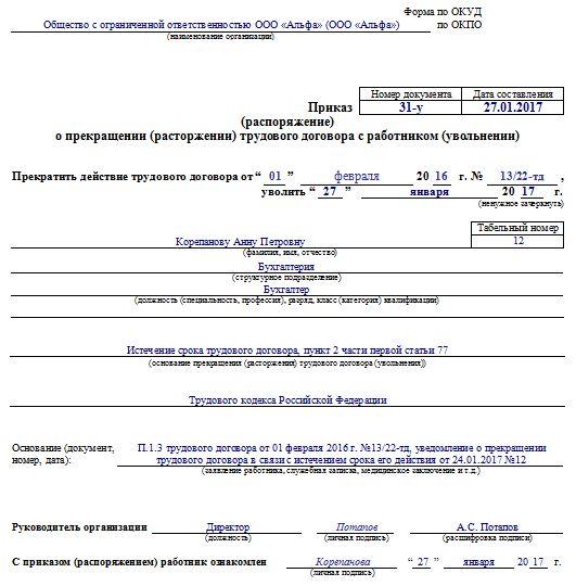 Пример заполнения приказа Т-8