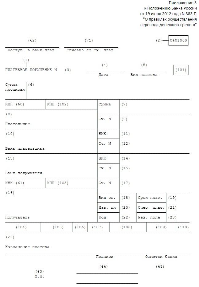 Как заполнить платежное поручение на штрафы