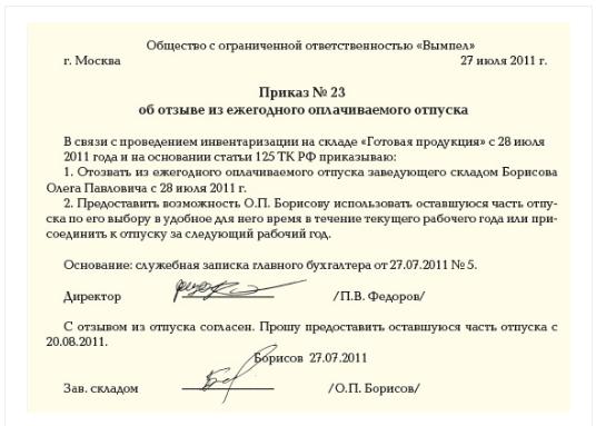 Образец приказа об отзыве из ежегодного оплачиваемого отпуска