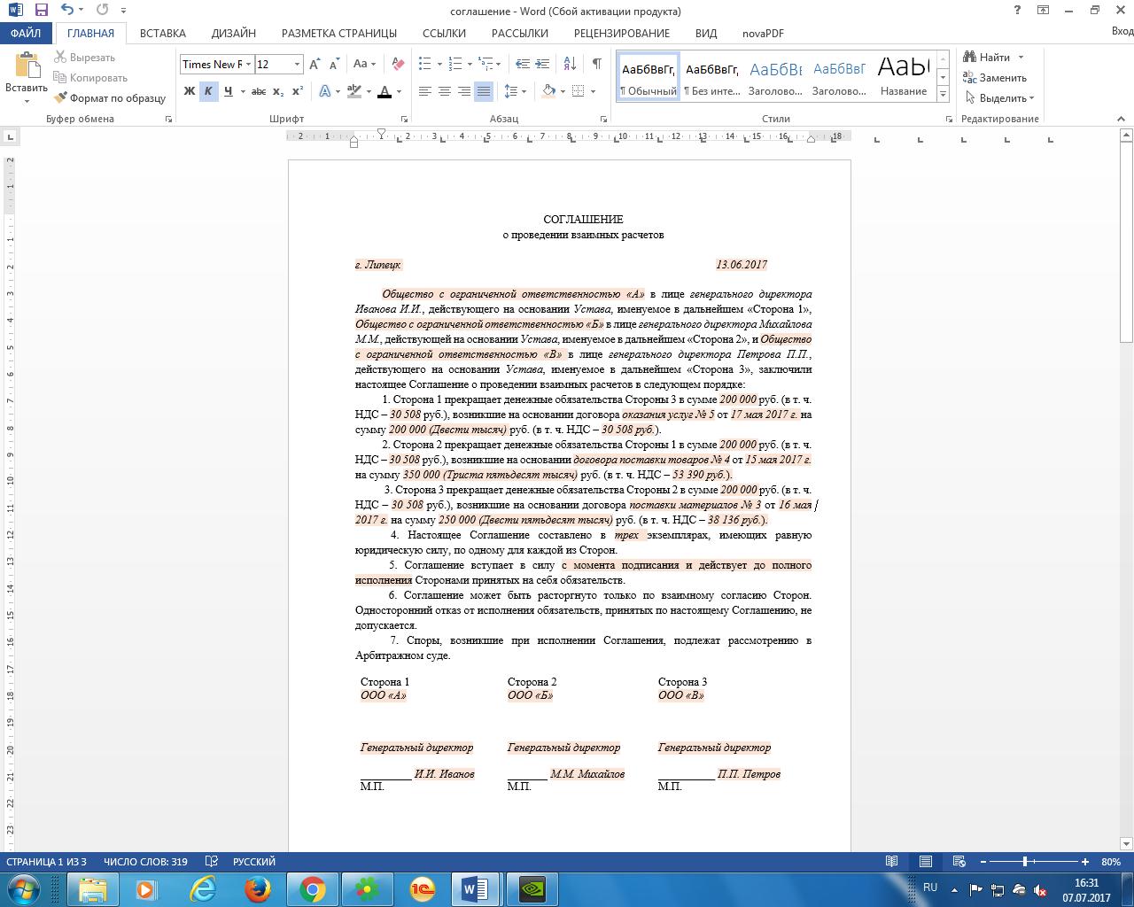 Образец акта (соглашения) о взаимозачёте