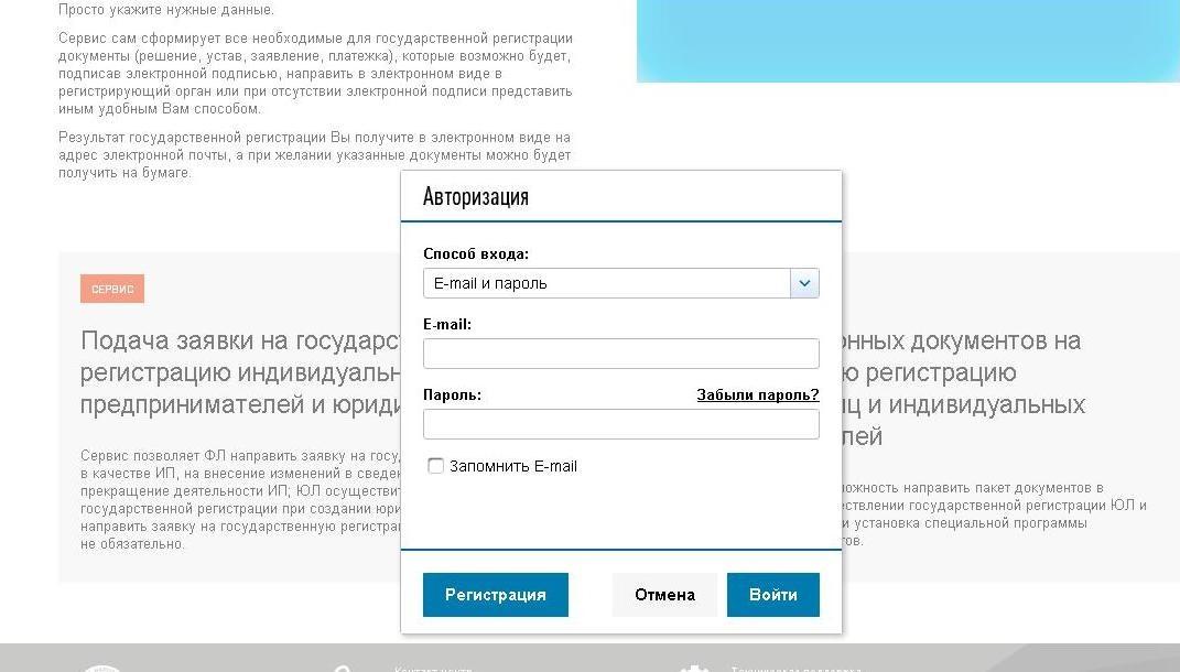 Изображение - Регистрация ооо через онлайн-сервис. пошаговая инструкция 1-1