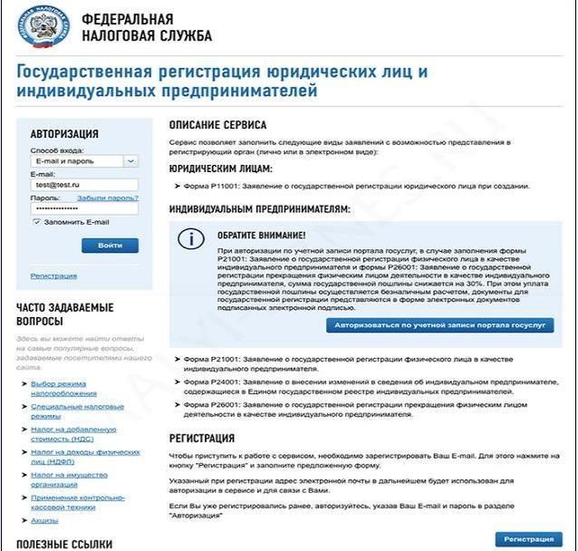 Изображение - Регистрация ооо через онлайн-сервис. пошаговая инструкция 2
