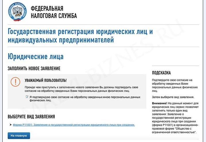 Изображение - Регистрация ооо через онлайн-сервис. пошаговая инструкция 4