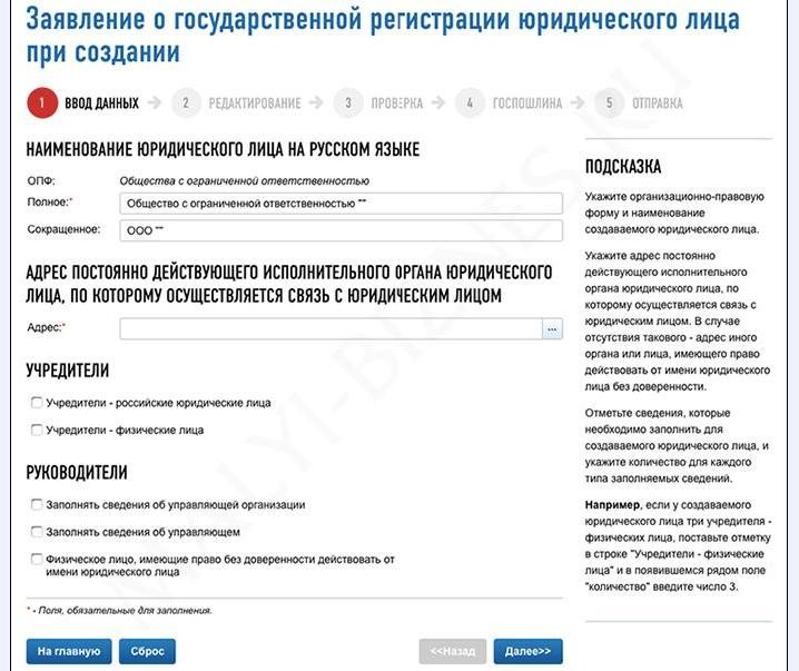 Изображение - Регистрация ооо через онлайн-сервис. пошаговая инструкция 5