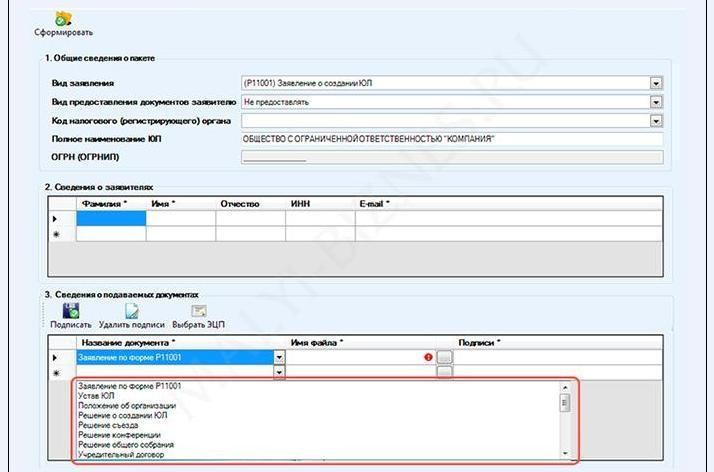 Изображение - Регистрация ооо через онлайн-сервис. пошаговая инструкция 7