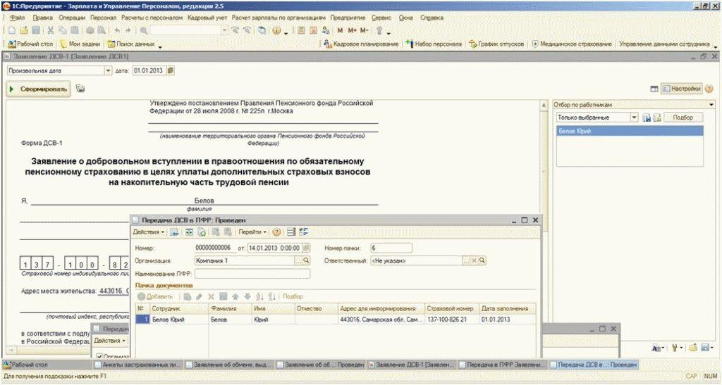 Дополнительные страховые взносы в 1С ЗУП 3.0